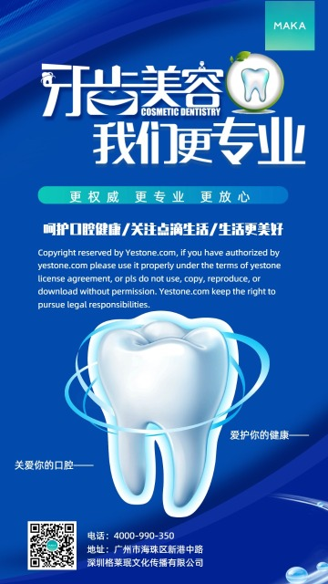 蓝色简约牙齿口腔美容手机海报模板