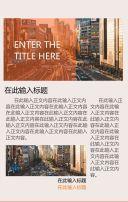16页企业宣传通用模版