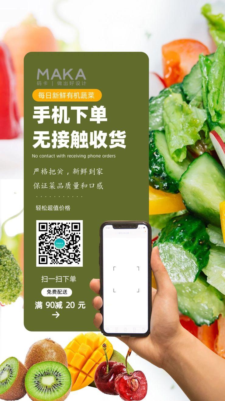 新鲜蔬菜扫码下单海报