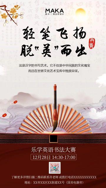 灰色中国风书法招生培训宣传海报
