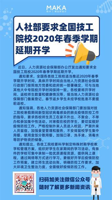 蓝色简约企业/学校/商铺春节假期延长通知宣传海报