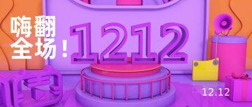 紫黄色可爱立体双12促销活动微信封面大图