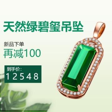 清新简约消费制造奢侈品珠宝首饰翡翠促销电商主图