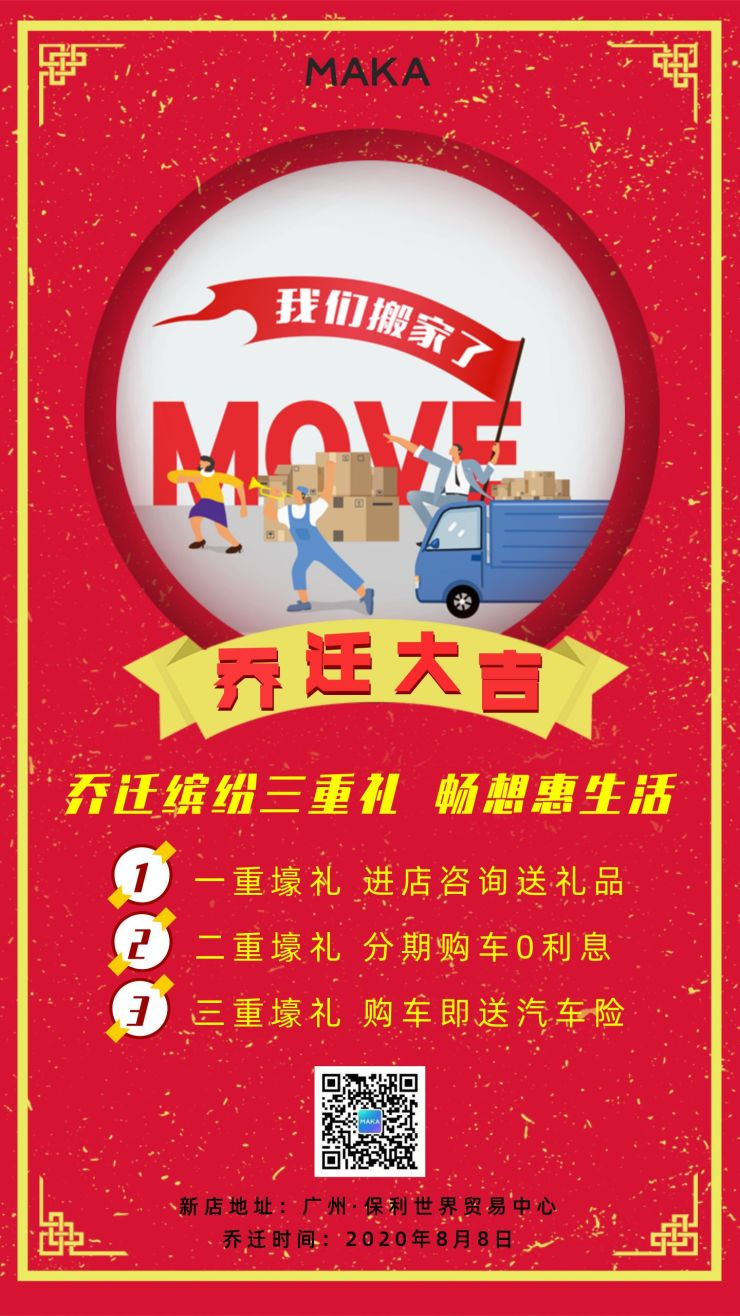 红色喜庆汽车4S门店乔迁搬家手机海报