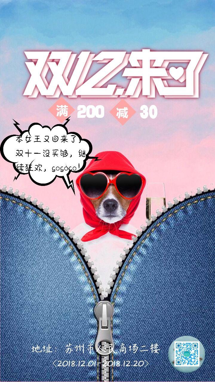 粉蓝色创意双12购物狂欢节节日促销手机海报