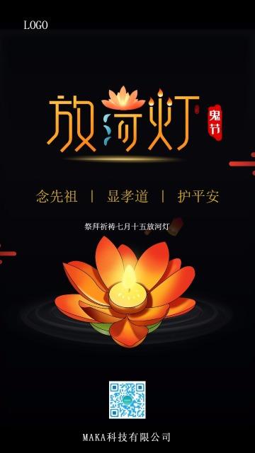 黑色扁平简约中元节念先祖显孝道护平安祭祖手机海报