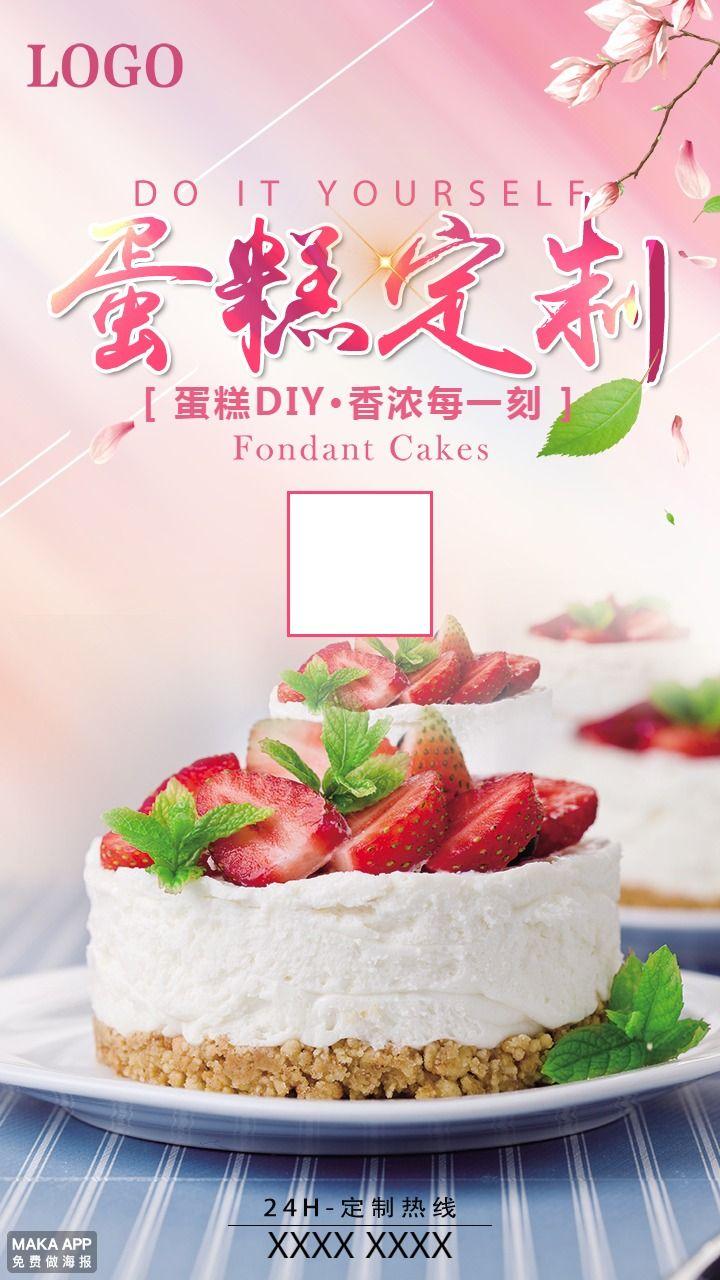 【活动促销3】唯美小清新糕点促销推广通用宣传海报