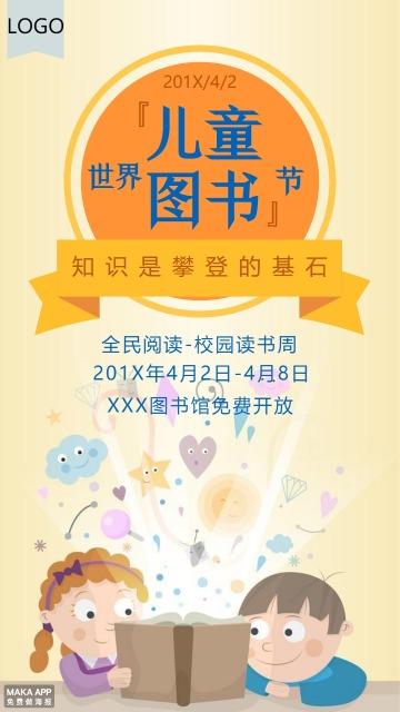 手绘人物世界儿童图书日/世界读书日/阅读日/儿童童话书/图书馆推广海报