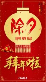 除夕拜年祝福企业祝福新年个人祝福拜年新年贺卡新春祝福团圆