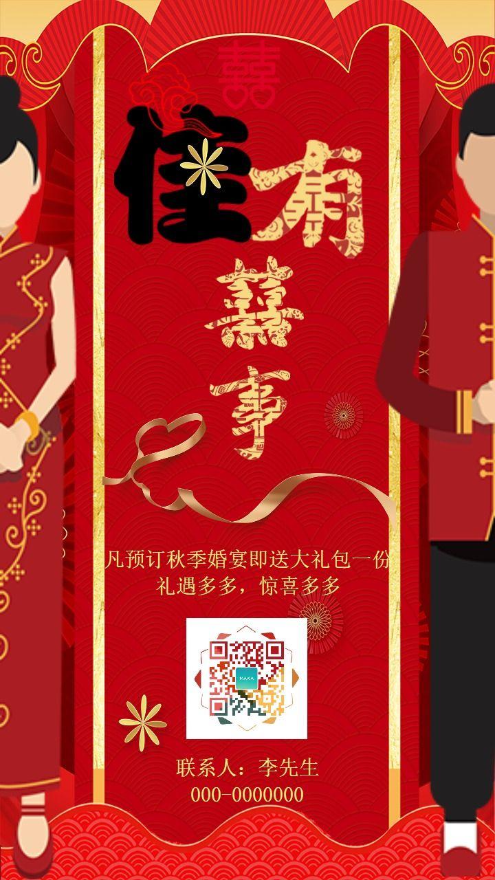 简约大气红色喜庆酒店婚宴促销宣传推广