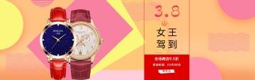 38妇女节粉色手表活动促销banner