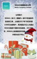 圣诞节贺(活动组织模板)/企业、社团