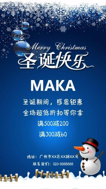 圣诞快乐圣诞期间商家促销感恩钜惠超低折扣蓝色背景唯美浪漫