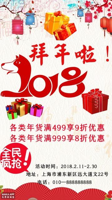 2018春节促销海报  春节促销  年货宣传  年货促销宣传海报  春节年货促销海报