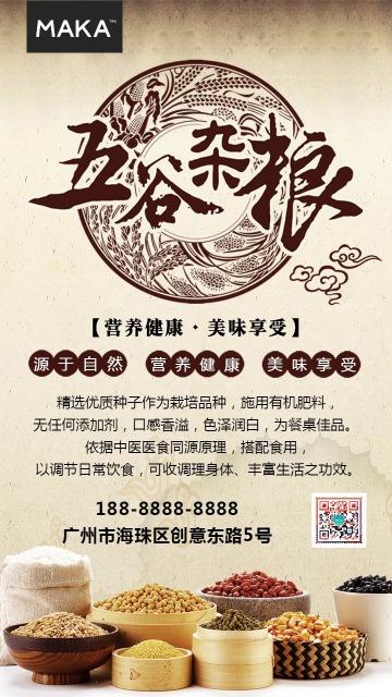 灰色中国风五谷杂粮产品推广海报