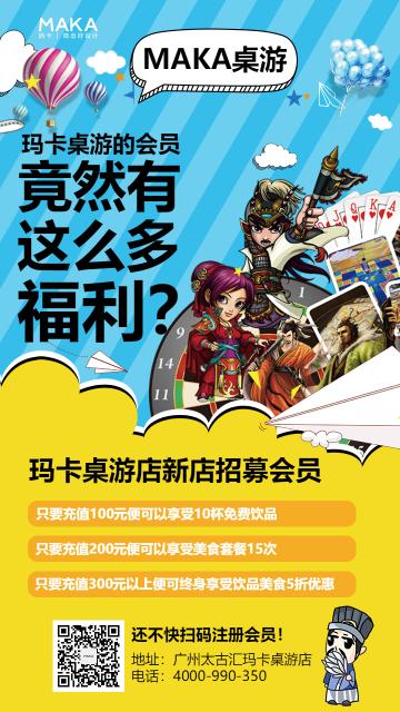 文化娱乐行业卡通风格桌游店会员主题优惠活动宣传海报