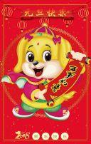 高端大气红色元旦 新年祝福 客户祝福 企业节日营销祝福 新品