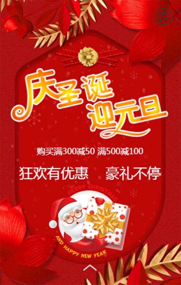 圣诞节 元旦节  圣诞节活动促销 元旦节活动促销 活动促销