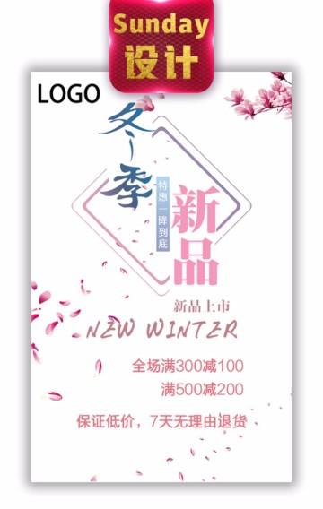 冬季新品 促销