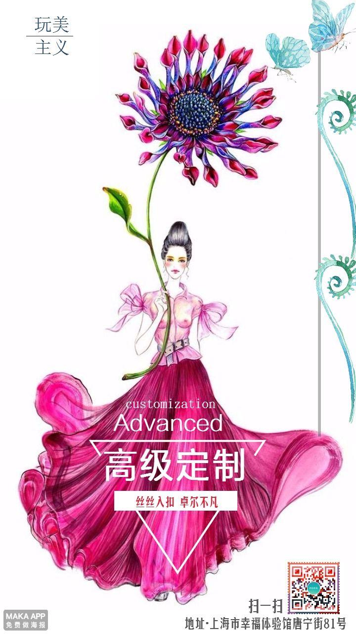 紫色手绘服饰鞋包服装店高级定制宣传手机海报