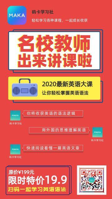 红色简约风在线教育课程推广课程促销海报