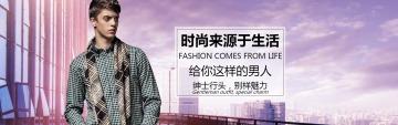 电商banner时尚大气男装