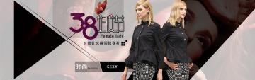 综合电商38妇女节时尚女装促销活动店铺banner