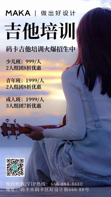 白色简约风吉他培训招生宣传海报
