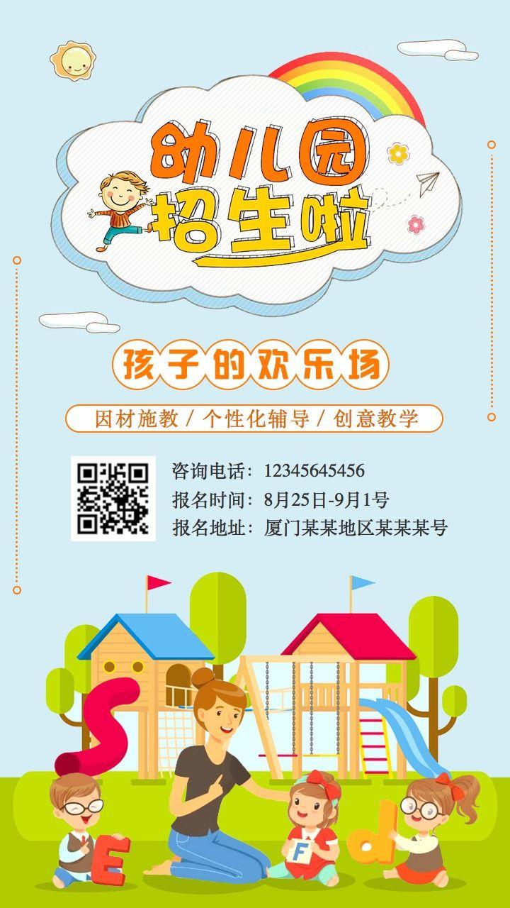 早教班幼儿园新学期智力开发招生教育机构通用海报