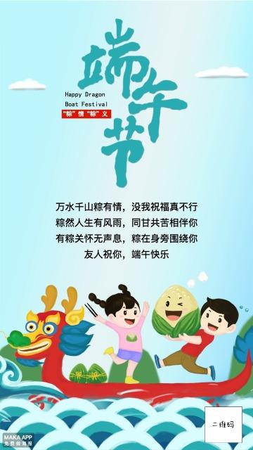 端午节 祝福宣传二维码海报/朋友圈海报
