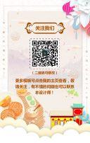 白色卡通中秋节促销中秋祝福商家促销宣传翻页H5
