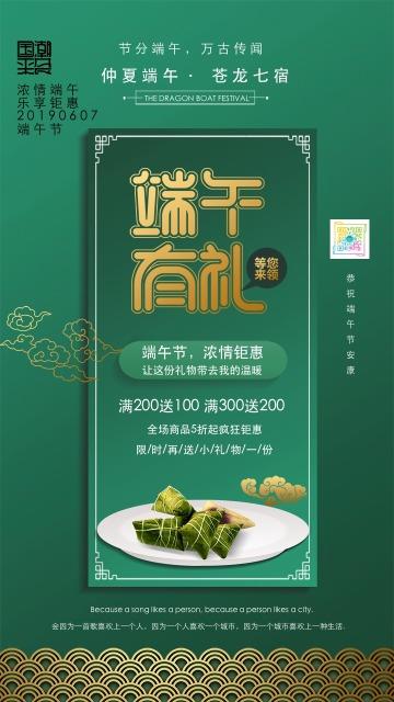 中国传统节日端午节简约大气设计风格端午节日促销活动宣传海报模板