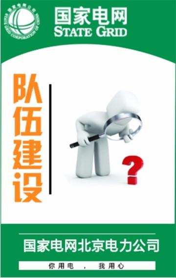 企业单位宣传册、新员工培训手册、私企国企通用