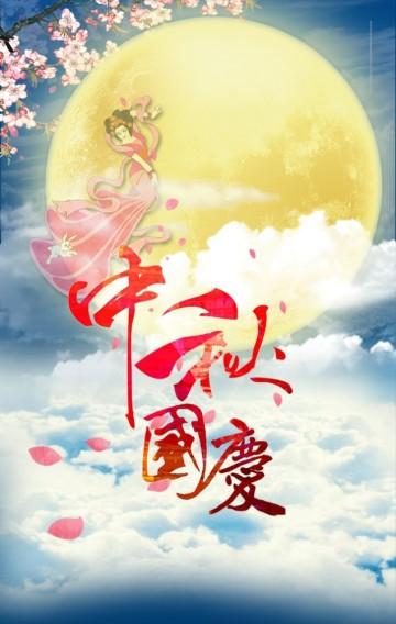 中秋国庆月饼促销宣传