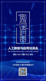蓝色简约商务会议活动通用邀请函海报