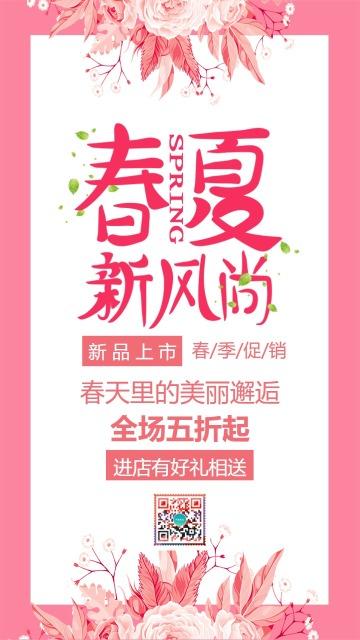 粉色唯美浪漫春夏上新促销活动宣传海报