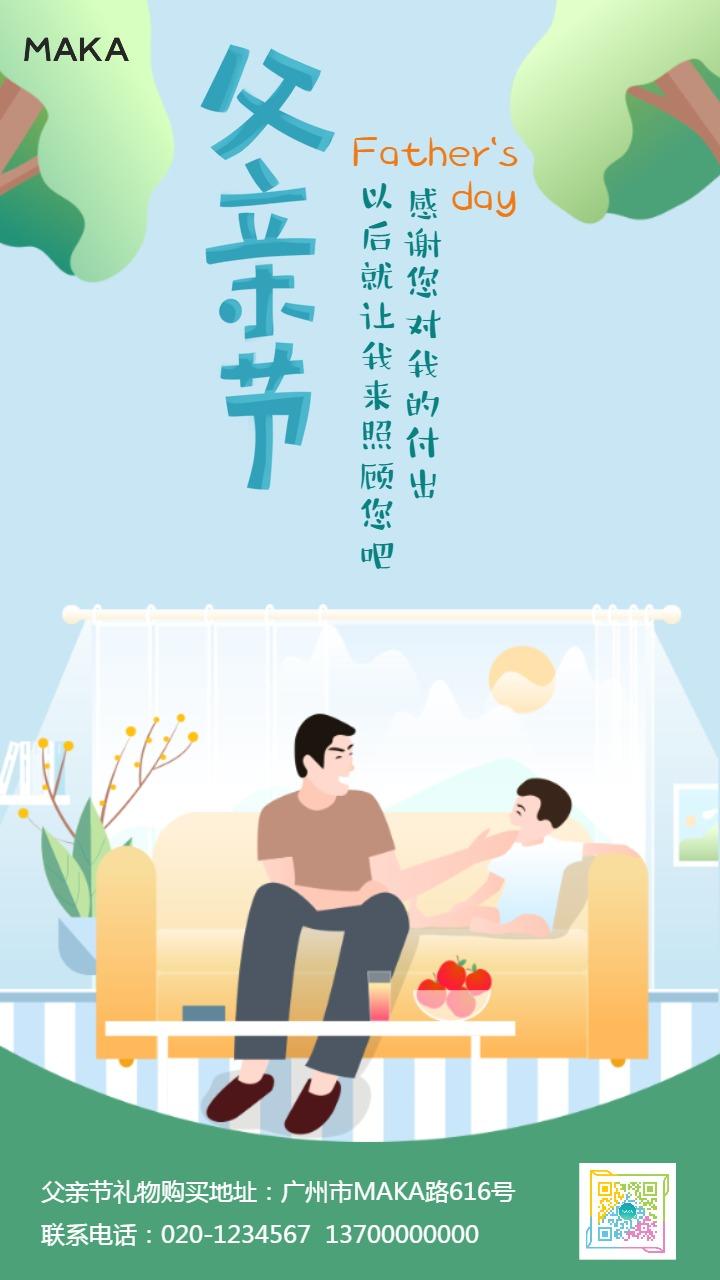 父亲节卡通风格节日祝福贺卡企业宣传手机海报