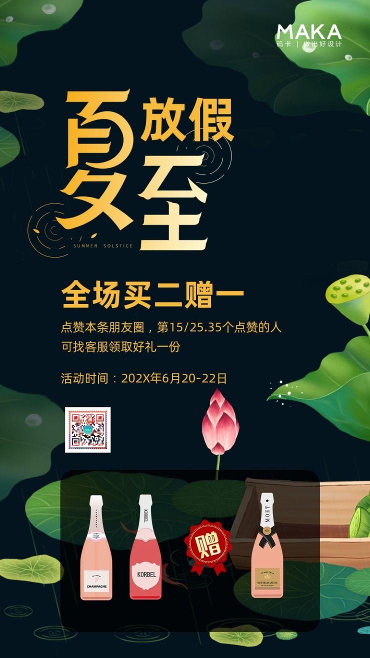 黑色时尚简约风商超/企业行业酒水饮料促销宣传海报