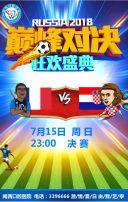 世界杯竞猜商业活动促销宣传