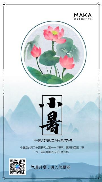 蓝色简约文艺小暑节气日签手机海报