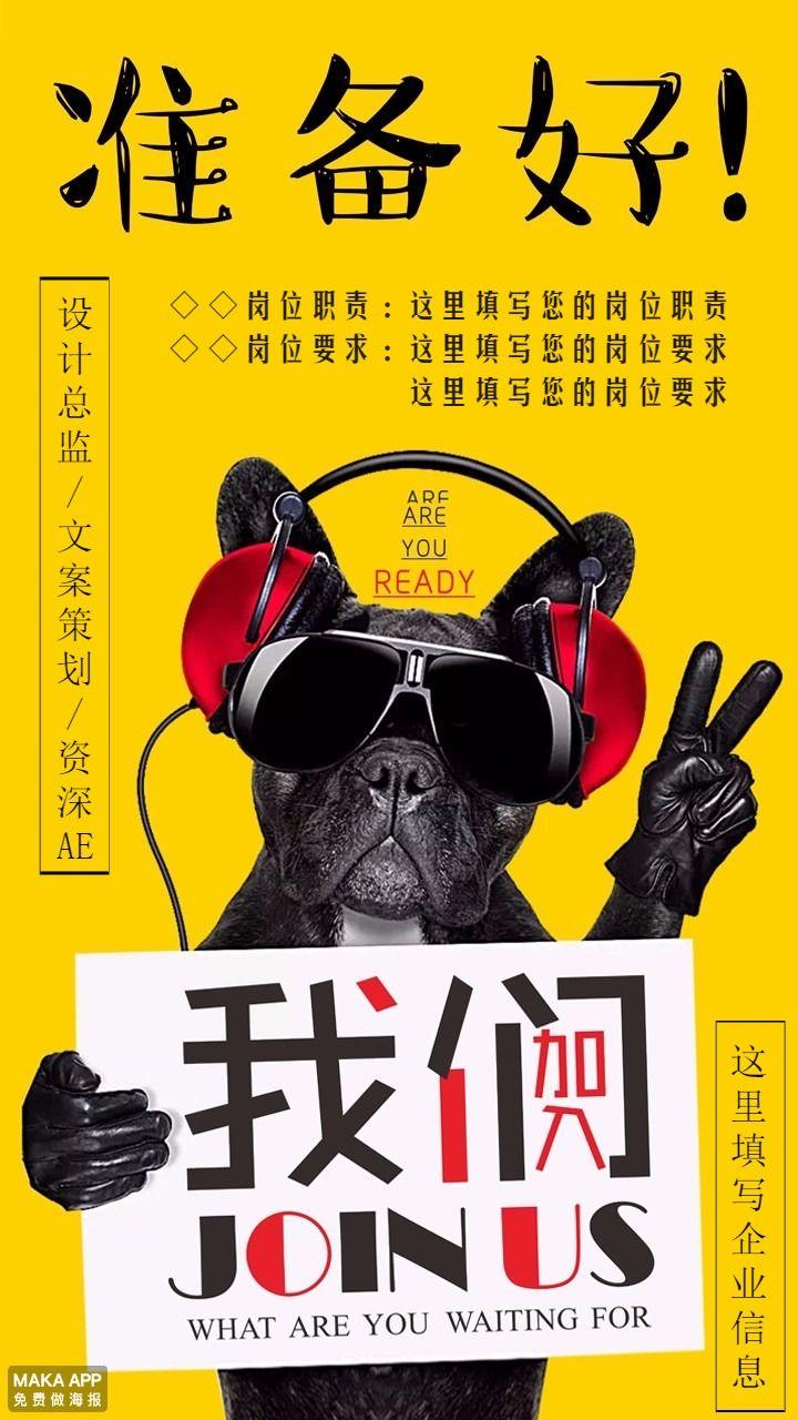 黄色创意企业招聘手机海报