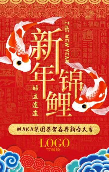 新年锦鲤好运企业祝福春节贺卡品牌宣传