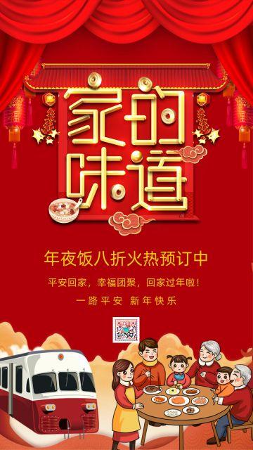 红色卡通手绘2020鼠年除夕年夜饭促销活动宣传海报