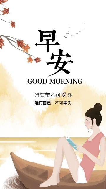 清新文艺早安问候语早安心情语录