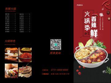 红色大气精美火锅店菜单价目表三折页模版