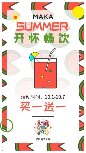 创意时尚奶茶鲜果店促销海报