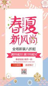 清新文艺春夏上新促销活动宣传海报