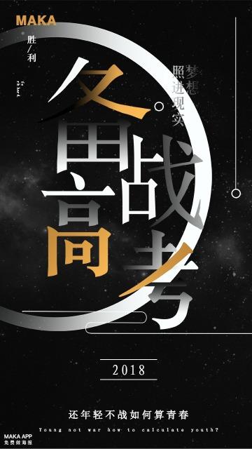 黑色简约备战高考手机海报