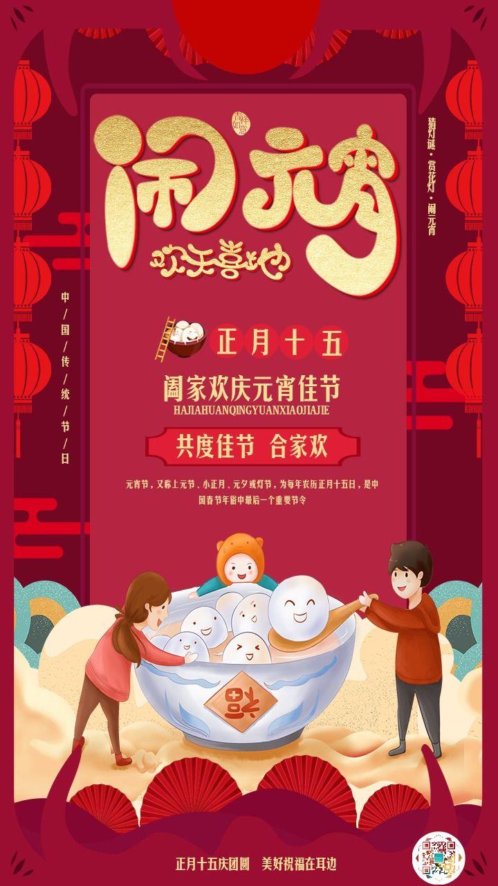 中国风卡通手绘文艺清新白色蓝色红色元宵节祝福宣传推广海报