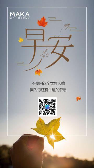 秋天清新日签早安问候海报